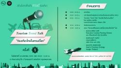 """Tourism Trend Talk """"ท่องเที่ยวไทย ใน เทรนด์โลก"""" ครั้งที่ 1"""