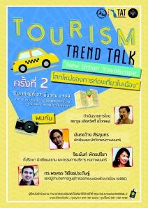 tourism_trend_talk2